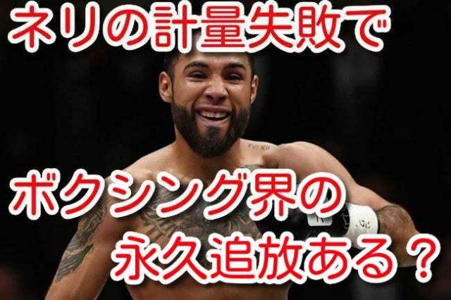 ネリ 計量失敗 ボクシング界 永久追放 ロドリゲス 試合中止 世間 海外の反応