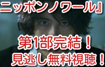 ニッポンノワール 5話 見逃し 動画 無料配信 再放送 Hulu Fod miomio みんなの感想