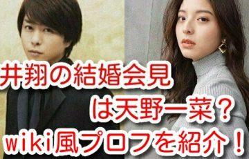 櫻井翔 結婚 会見 天野一菜 交際相手 wiki風 プロフ 経歴 インスタ 現在