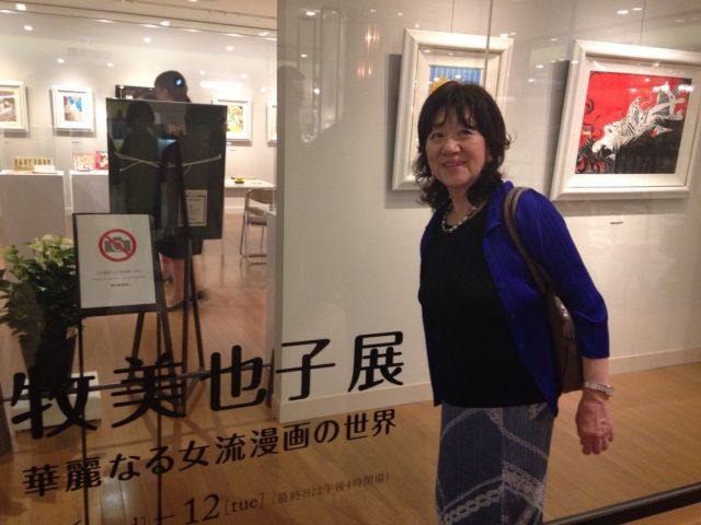 牧美也子 現在 子供 いる 若い頃 バレエ リカちゃん 作品 画像