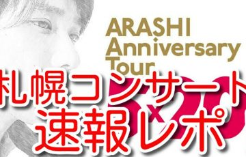 嵐 5×20 札幌コンサート 速報レポ 二宮和也 結婚報告 ファン