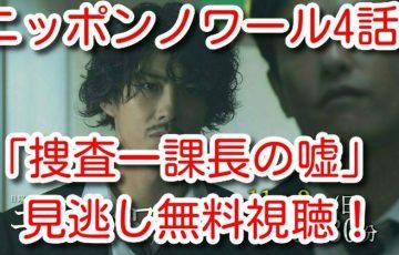 ニッポンノワール 動画 4話 TVer 見逃し 無料視聴 Hulu デイリーモーション 公式