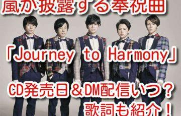 嵐 Journey to Harmony 奉祝曲 CD発売日 DM配信 いつ MV動画 歌詞 意味