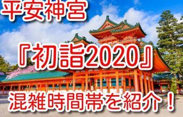 平安神宮 初詣 2020 混雑 時間帯 期間 アクセス 駐車場