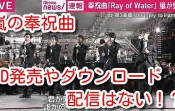 嵐 Journey to HarmonyのCD発売やダウンロード 配信 ある MV動画 歌詞 意味