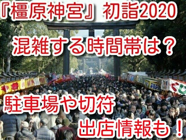 橿原神宮 初詣 2020 混雑 時間帯 駐車場 切符 屋台 出店 いつまで