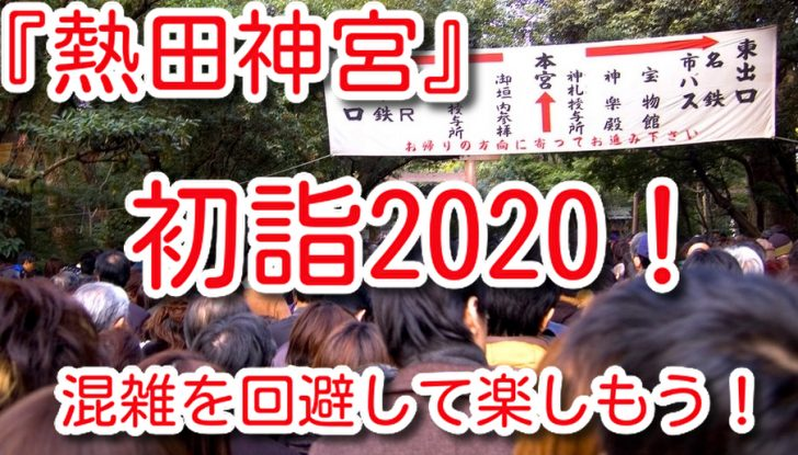 熱田神宮 初詣 2020 混雑 時間帯は 電車 車 行き方 駐車場 屋台 出店 いつまで