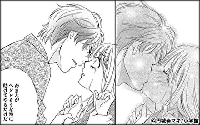 恋はつづくよどこまでも 原作 漫画 1巻 あらすじ ネタバレ 感想