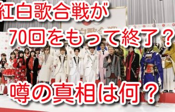 紅白歌合戦 70回をもって終了 つまらない理由 立花 NHK 裏側暴露 原因
