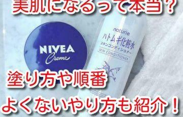 ハトムギ化粧水 ニベア 使い方 美肌 塗り方 順番 よくない やり方