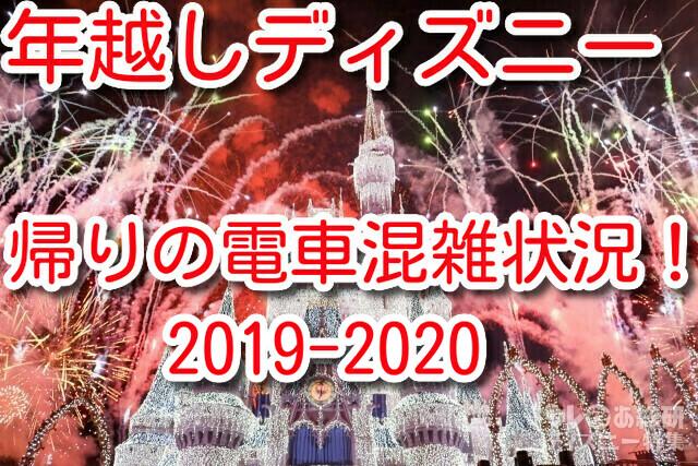 年越しディズニー 2019 2020 帰りの電車 混雑状況 スムーズ 混みやすい 時間帯