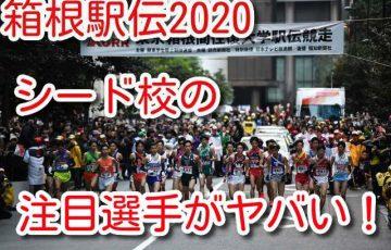 箱根駅伝 2020 シード校 注目選手 ヤバい 出場校 区間記録