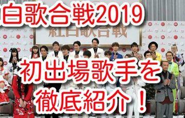 紅白歌合戦 2019 出演者 発表 初出場 歌手 歌う 注目 曲名 徹底紹介
