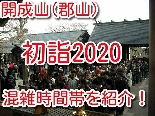 キーワード:開成山大神宮 初詣 2020 混雑 時間 いつ 郡山 駐車場 出店