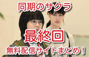 同期のサクラ 最終回 動画 無料 配信 サイト まとめ チェインストーリー pandora 9tsu