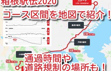 箱根駅伝 2020 コース 区間 地図 通過時間 道路規制 場所