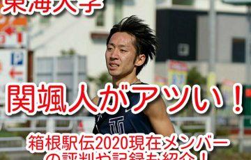 東海大学 関颯人 抜き 優勝 ない 箱根駅伝 2020 現在 メンバー 評判 記録