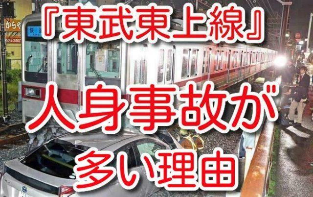東武東上線 人身事故 なぜ多い よく止まる 場所 原因 やばい評判 まとめ