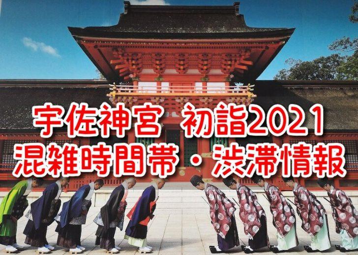 宇佐神宮 初詣 2021 混雑 時間帯 渋滞 夜中 駐車場 出店 ご利益