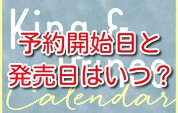 キンプリカレンダー2020予約開始・発売日いつから?