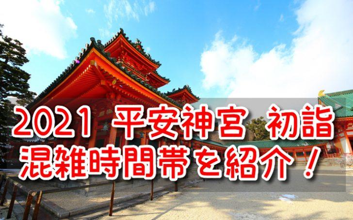 平安神宮 初詣 2021 混雑 時間帯 期間 アクセス 駐車場