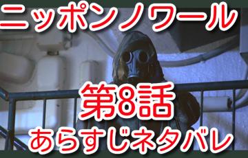ニッポンノワール 8話 あらすじ ネタバレ ガスマスク 味方