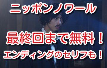 ニッポンノワール 動画 最終回 まで 無料視聴 見逃し配信 パンドラ デイリーモーション 危険