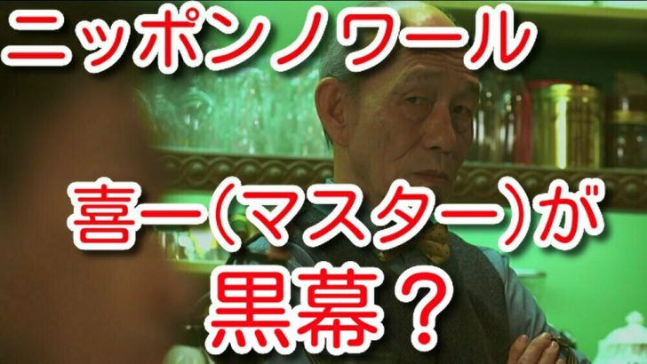 ニッポンノワール 喜一 マスター ガスマスク 黒幕