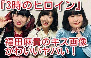福田麻貴 キス 画像 かわいい ヤバい wiki プロフ 年齢 彼氏
