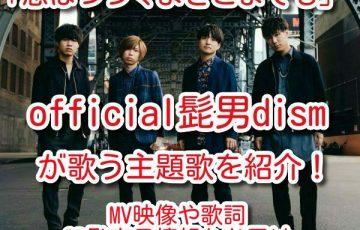 恋はつづくよどこまでも 髭男 歌 主題歌 MV映像 歌詞 CD発売日