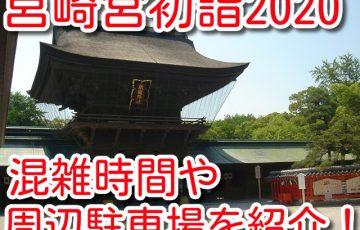 筥崎宮 初詣 2020 混雑 時間 参拝期間 いつまで 駐車場 露店 営業時間