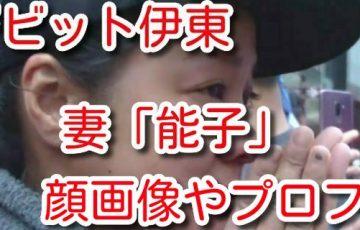 デビット伊東 妻 能子 顔画像 プロフ 馴れ初め 子供 現在