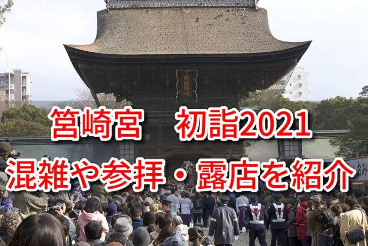 筥崎宮 初詣 2021 混雑 時間 参拝期間 いつまで 駐車場 露店 営業時間
