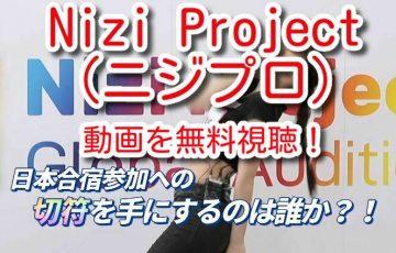 Nizi Project 動画 番組 無料 視聴 見逃し オーディション 放送 デイリー パンドラ