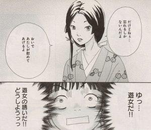 アシガール キャスト あやめ役 姉さん 誰 男