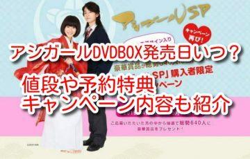 アシガール DVDBOX 発売日 いつ