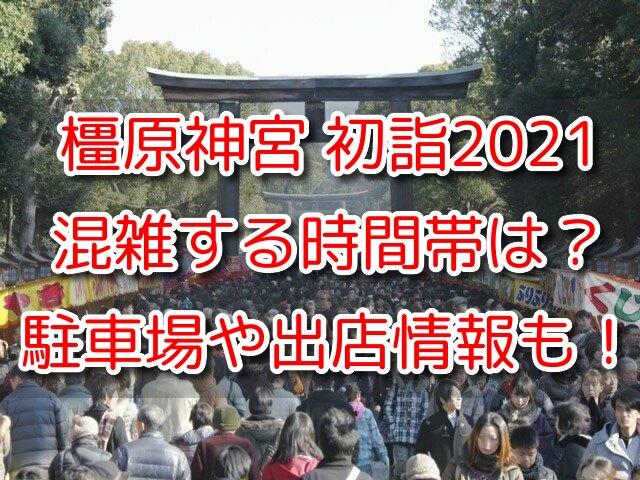 橿原神宮 初詣 2021 混雑 時間帯 駐車場 切符 屋台 出店 いつまで