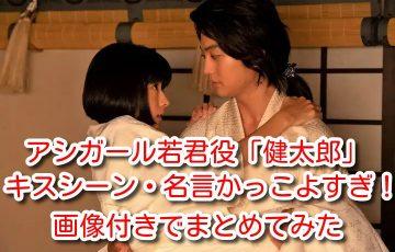 アシガール 若君役 健太郎 キスシーン 名言 かっこよすぎる 画像