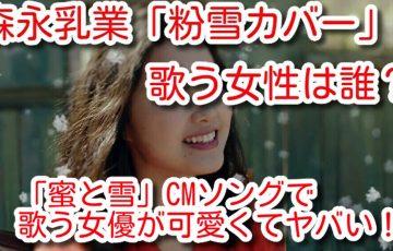 森永乳業 粉雪 カバー 女性 誰 蜜と雪 CMソング 歌う 女優