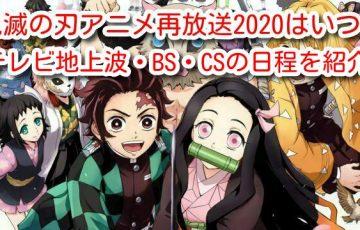鬼滅 アニメ 再放送 2020 予定 いつ テレビ 地上波 BS CS
