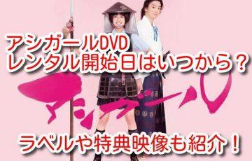アシガール DVD レンタル 開始日 いつから
