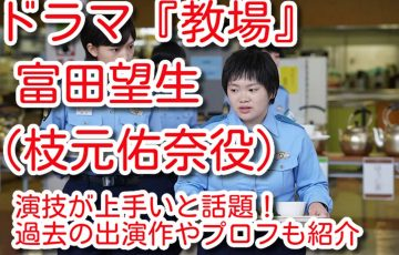ドラマ 教場 富田望生 枝元佑奈 演技 上手い 話題 過去 出演作 プロフィール