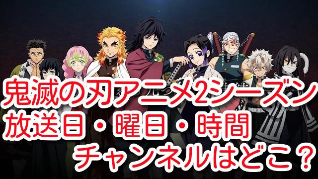 鬼滅の刃 アニメ 2シーズン いつ やる 放送日 いつから 曜日 時間 チャンネル 配信 中止 可能性