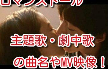ロマンスドール 映画 主題歌 劇中歌 曲名 MV映像 歌詞