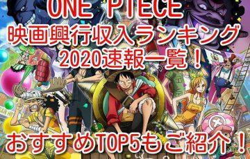 ONE PIECE 映画興行収入 ランキング 2020 速報 一覧 高額 人気 おすすめ 作品 TOP5 紹介