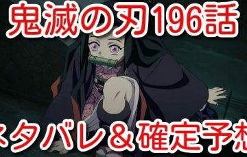 鬼滅の刃 195話 ネタバレ 最新 確定 予想