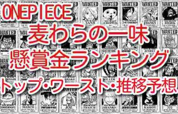 ONEPIECE 麦わらの一味 懸賞金ランキング 最新 速報 トップ ワースト 誰 今後 推移 予想 紹介