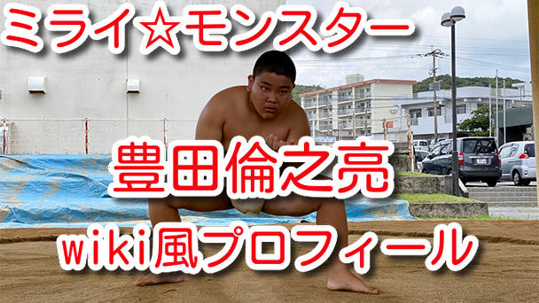 豊田倫之亮 wiki プロフィール 相撲 成績 小学校 家族構成 ミライ☆モンスター