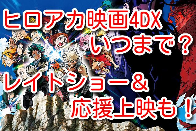 ヒロアカ 映画 4DX 上映期間 レイトショー 応援上映