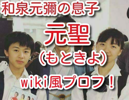 和泉元彌 息子 元聖 wiki プロフ 学校 どこ 彼女 イケメン 画像